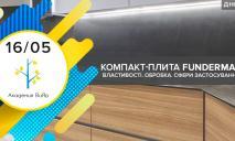 Компания мебельных деталей «ВиЯр» проводит презентацию новинки – компакт плиты Fundemax