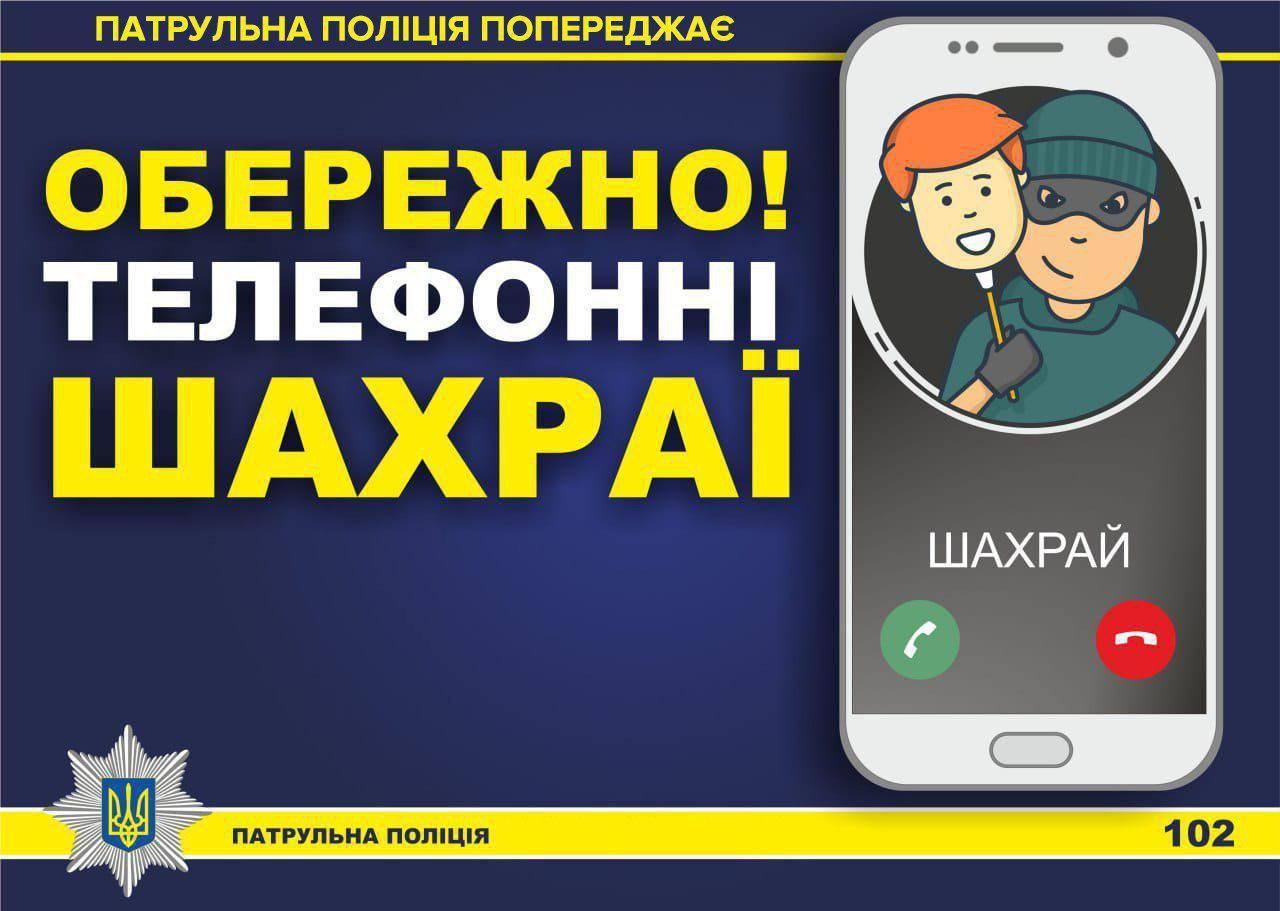 Полиция предупредила днепрян о мошенничестве. Новости Днепра