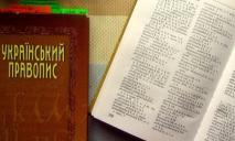 В правила украинского вернули нормы 1919 года: как теперь правильно писать