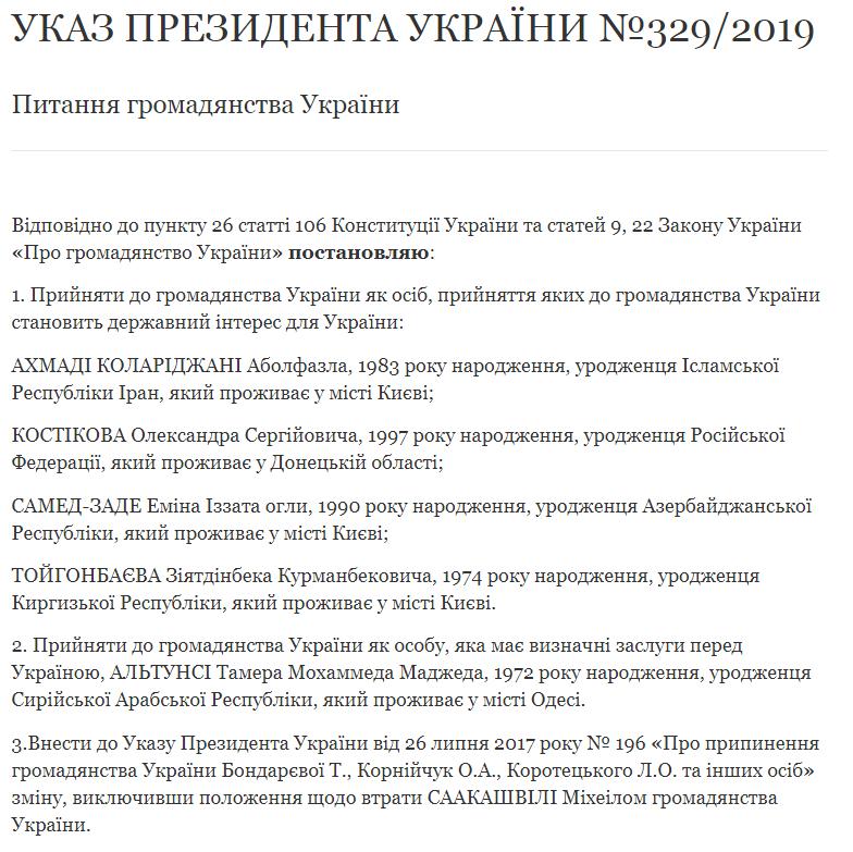 Зеленский вернул гражданство Украины Саакашвили. Новости Украины