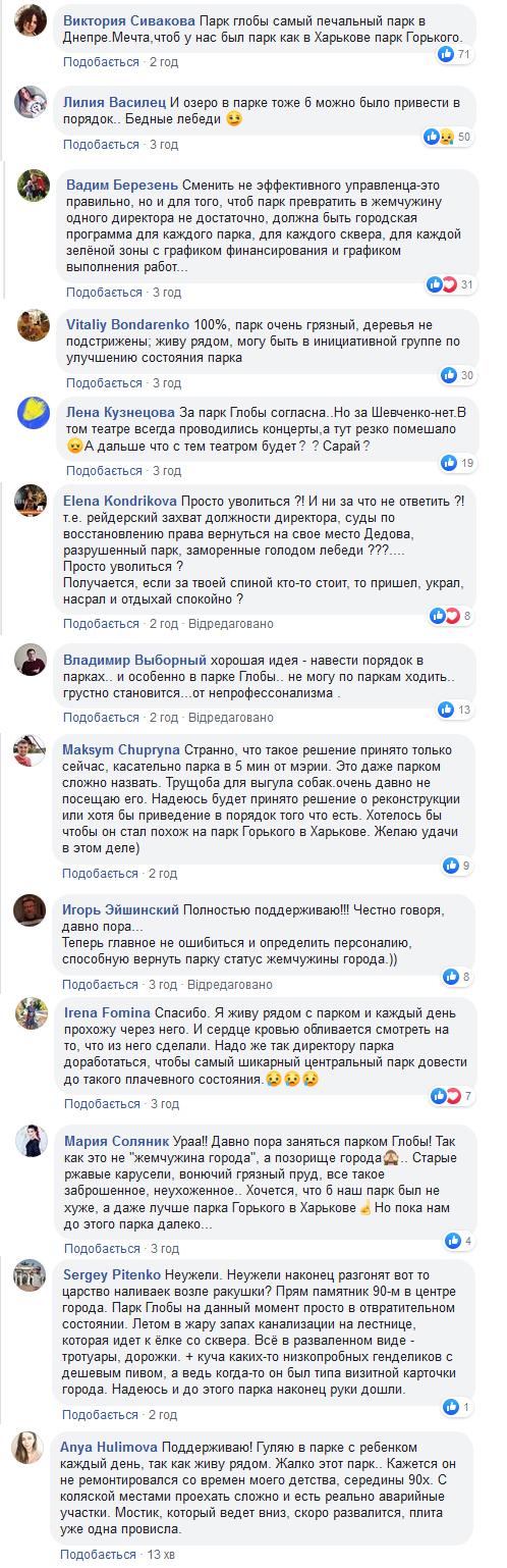 Филатов предложил уволиться директору парка Глобы. Новости Днепра
