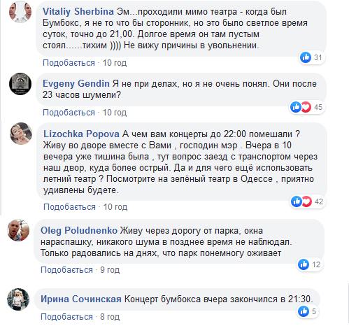 Филатов отменяет концерты в Днепре. Новости Днепра