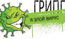 В Украине люди продолжают умирать от гриппа