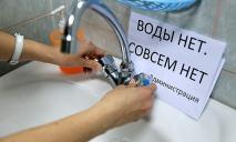 Жители Днепра и области могут остаться без воды