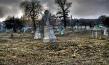 Днепряне открывают тайны старых кладбищ – редкие фото