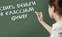 В Днепре из гимназии «отчислили» ребенка из-за фондов