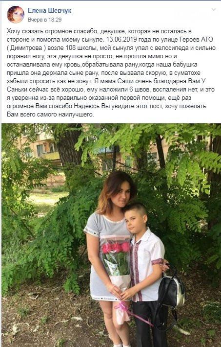 Об этом сообщает 0564.ua. Жительница Кривого Рога (Днепропетровская область) рассказала в социальной сети о том, как случайная прохожая помогла ее ребенку. Оказалось, что мальчик катался на велосипеде, но упал и очень сильно поранил ногу. Елена Шевчук добавила: «Эта девушка не просто, не прошла мимо, но и останавливала ему кровь, обрабатывала рану, когда наша бабушка пришла, она держала сыну рану, после вызвала «скорую», в суматохе забыли спросить, как ее зовут», - поделилась историей женщина. Елена надеется, что девушка, которая помогла ее сыну, прочтет слова благодарности в социальной сети. Елена также подчеркнула, что мальчику наложили 6 швов, и никаких воспалений у ребенка нет. Женщина убеждена, что все окончилось хорошо именно благодаря «первой помощи», которую оказала ее сыну неравнодушная девушка. Читайте также: • По Днепру «летают ракеты» • В Днепре из гимназии «отчислили» ребенка из-за фондов • В Днепре проходит первый масштабный фестиваль жизнелюбов
