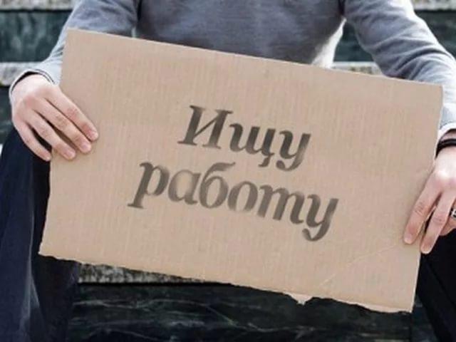 Как обманывают безработных днепрян. Новости Днепра
