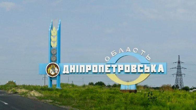 Переименование области: жители обратились к президенту. Новости Днепра