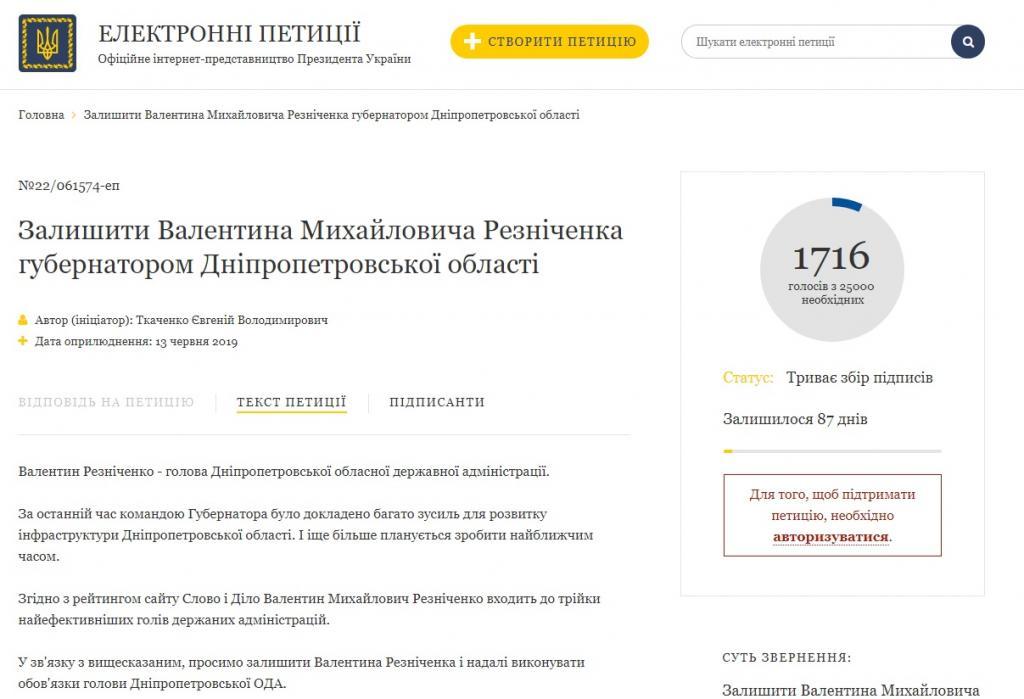 Днепряне просят оставить Валентина Резниченко губернатором области. Новости Днепра