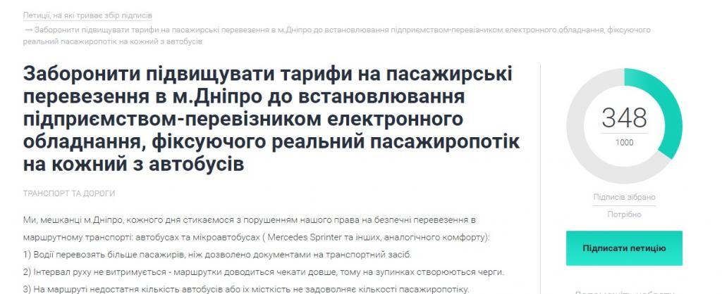 Днепряне требуют запретить повышение цен на проезд в маршрутках. Новости Днепра