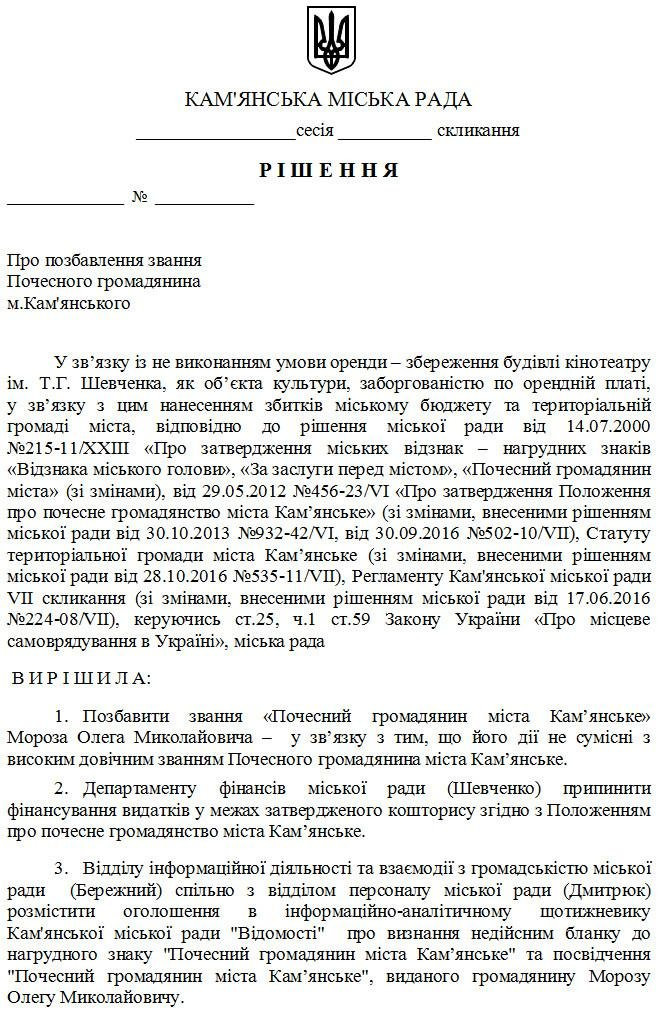 Кого мы будем выбирать в народные депутаты: главное об Олеге Морозе. Новости Днепра