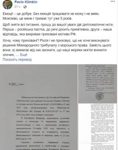 Скандал Зеленского и Климкина. Новости Украины