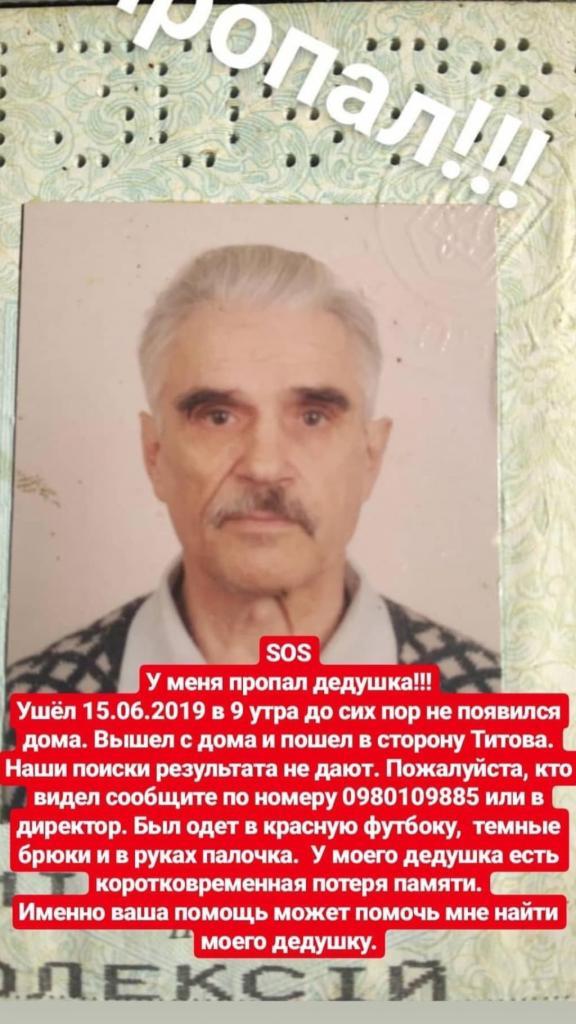 В Днепре разыскивают пожилого мужчину с проблемами с памятью. Новости Днепра