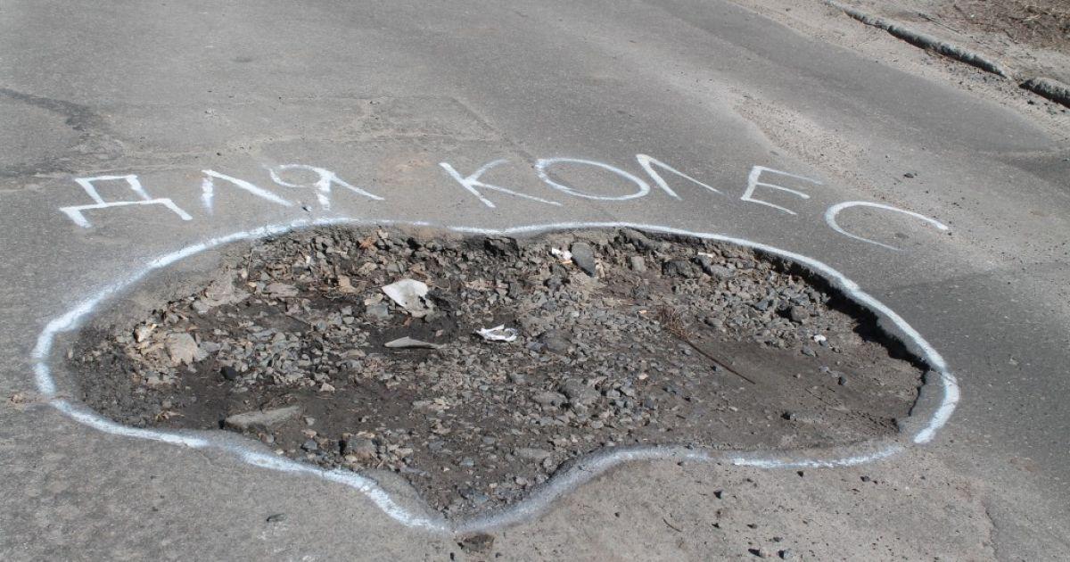 В Днепре собрались ремонтировать ямы. Новости Днепра