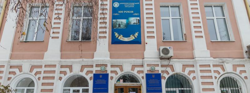 Полиция Днепра расследует дело о фиктивном обучении иностранных студентов на базе Днепропетровской медакадемии. Новости Днепра