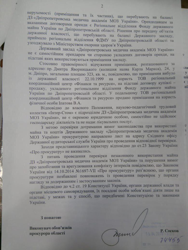 Днепровская прокуратура возобновила уголовное дело в отношении ректора ДМА Татьяны Перцевой. Новости Днепра