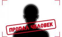 Подросток пропал без вести: всех жителей Днепра и области просят изучить фото