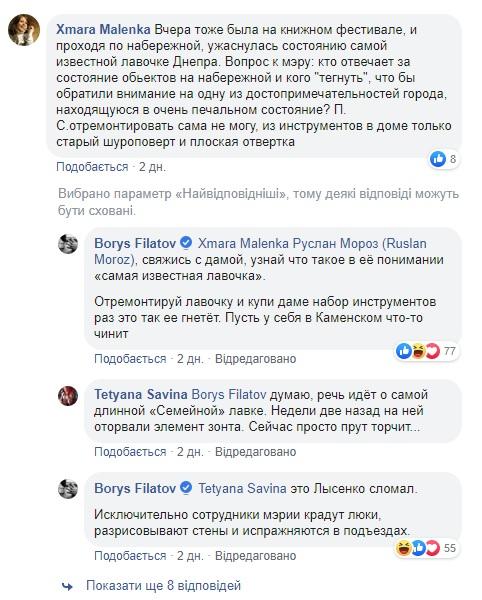 «Это Лысенко сломал»: Филатов о самой известной лавочке Днепра. Новости Днепра