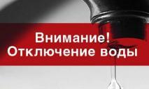 Отключение воды в Днепре: адреса