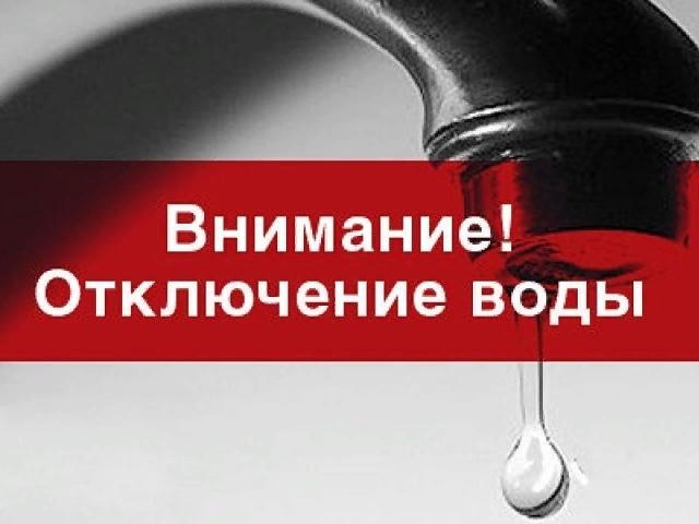 Жители 4 улиц останутся без воды. Новости Днепра