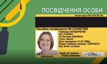 Пенсионерам выдадут электронные удостоверения – как ими пользоваться?
