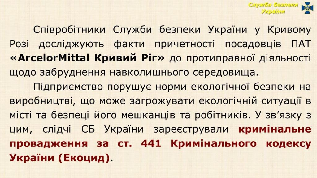 СБУ локализовала потенциальную угрозу распространения радиации в Кривом Роге. Новости Украины