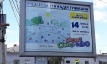 В центре Днепра на билбордах появились детские рисунки (подробности)