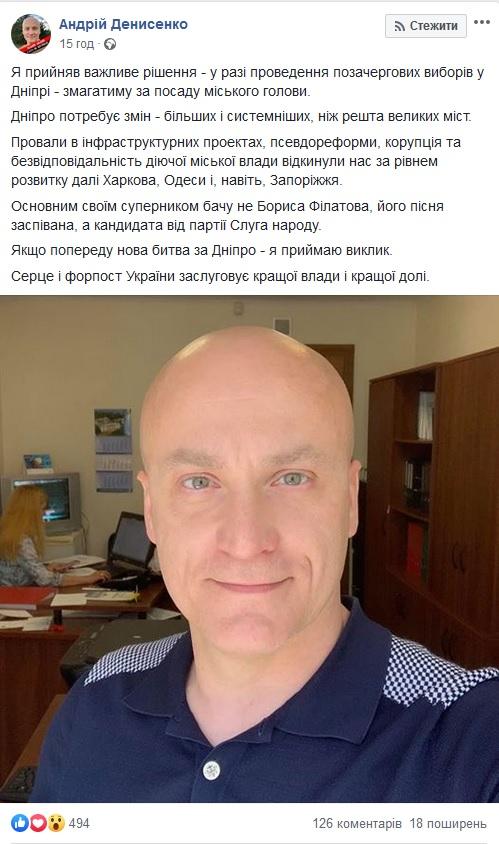 Андрей Денисенко заявил о готовности сменить Бориса Филатова на должности мэра Днепра. Новости Днепра