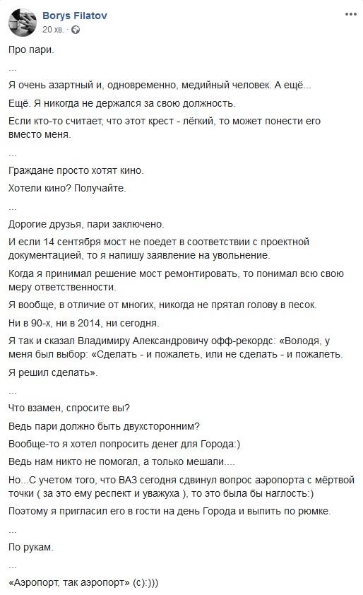 Филатов рассказал о причинах пари с Зеленским. Новости Днепра