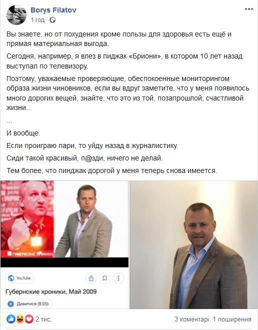 Филатов влез в старый пиджак и может уйти в журналистику. Новости Днепра