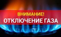 В Днепре отключат газ: адреса