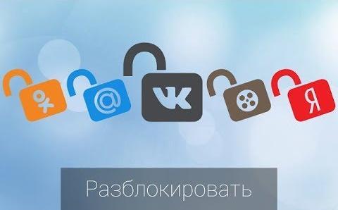 Разблокировали российские сайты. Новости Днепра