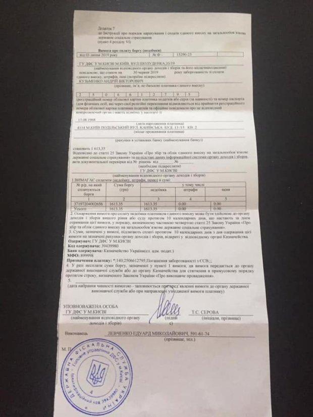 В Украине смерть не освобождает от налогов: Кузьме Скрябину выписали штраф. Новости Украины