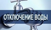 Отключение: завтра в Днепре не будет воды