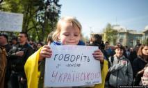 Обязательный государственный язык: новый Закон Украины вступил в силу