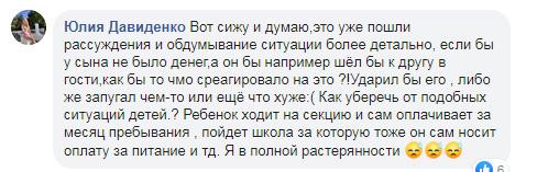 Новости Днепра про В Днепре участились случаи грабежей детей на улице
