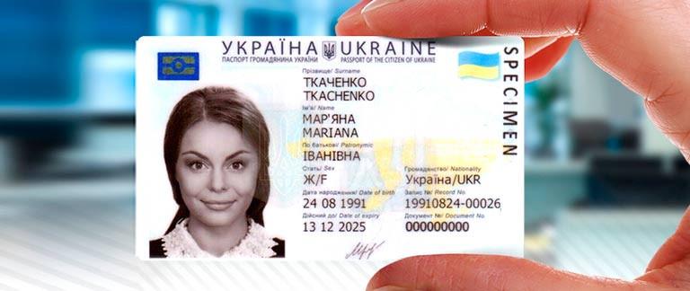 Новые правила оформления паспортов в формате ID-карты: подробности. Новости Украины