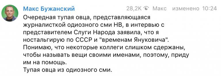 Продолжение скандала с «тупой овцой»: журналисты обратились к Зеленскому. Новости Украины
