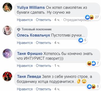 «Шаловливые ручки»: Богдан заскучал на деловом собрании. Новости Украины