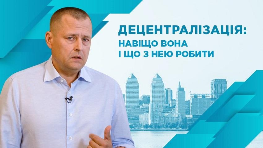 Филатов сделал жесткое заявление о децентрализации. Новости Днепра