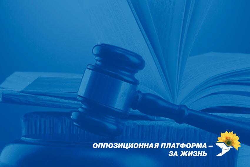 Новости Днепра про «Оппозиционная Платформа – За Жизнь»: Мы будем продолжать борьбу за свободу для всех украинских узников совести