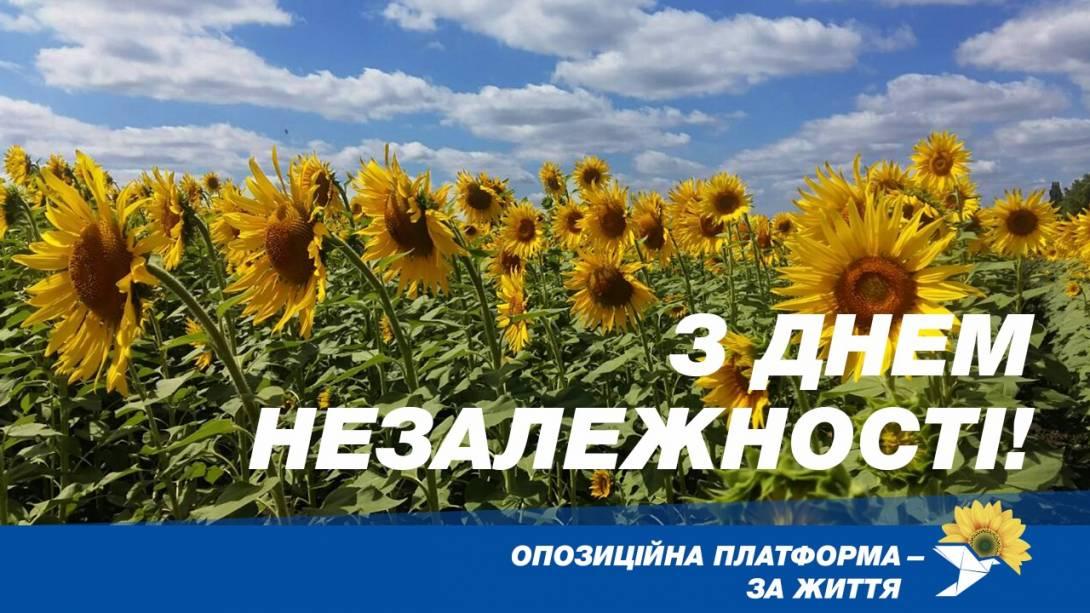 Новости Днепра про «Оппозиционная Платформа – За Жизнь»: вернем Украину на путь мира, демократии и экономического развития