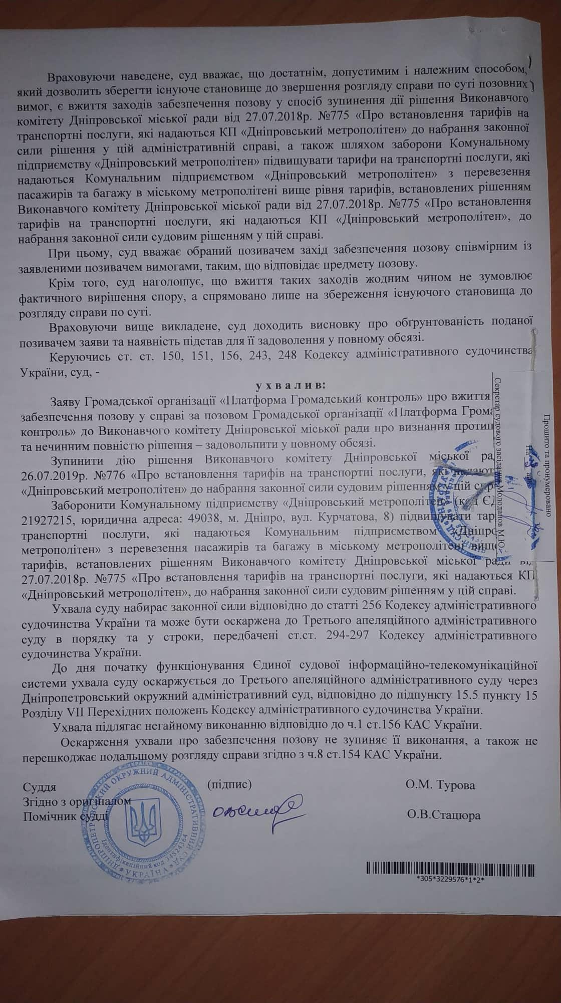Новости Днепра про В Днепре суд отменил подорожание проезда на метро