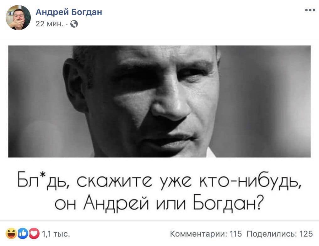 Новости Днепра про Кличко и Богдан переписываются мемами после скандала с отставкой Богдана