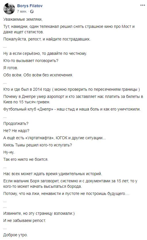 Мэр Днепра прокомментировал ситуацию с Игорем Коломойским. Новости Днепра