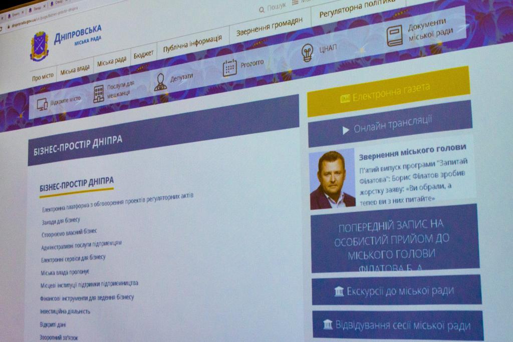 В мэрии презентовали новый информационный веб-ресурс «Бизнес-пространство Днепра». Новости Днепра