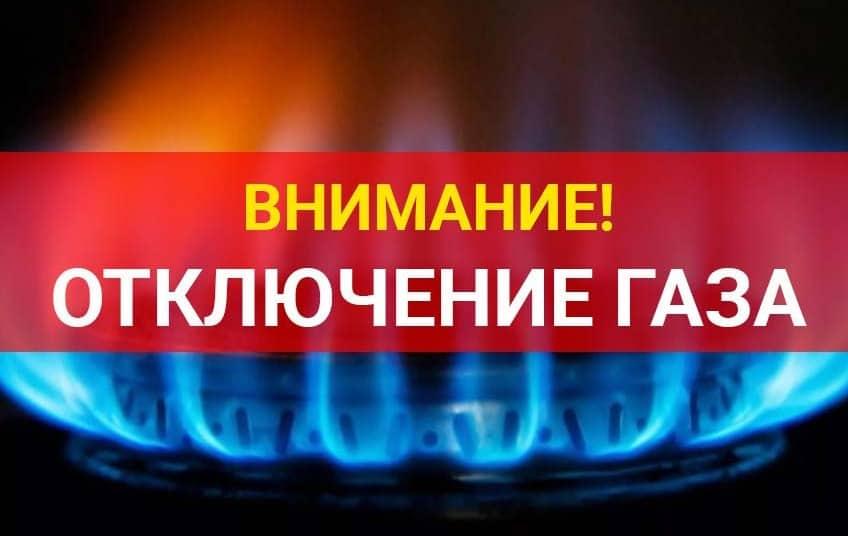 Отключение газа в Днепре: адреса. Новости Днепра
