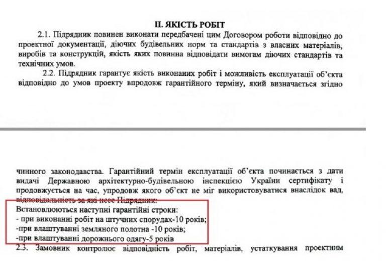Новости Днепра про Бывший внештатный советник председателя ДнепрОГА врал о гарантиях на ремонт дорог