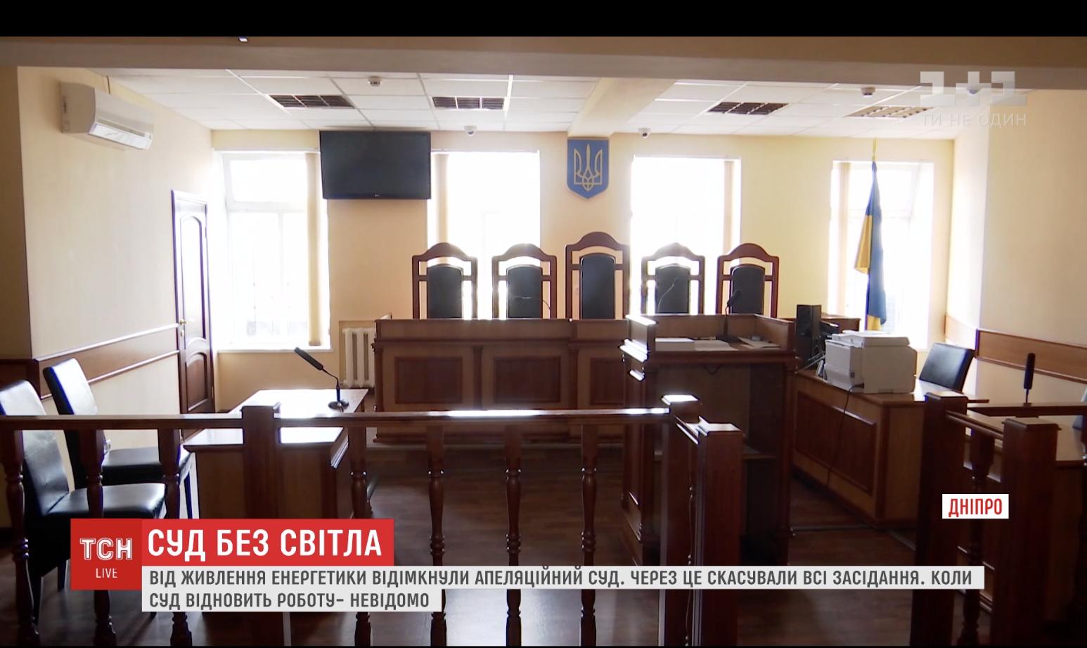 Новости Днепра про В Днепре суд не смог рассмотреть 125 дел, так как им отключили свет за долги
